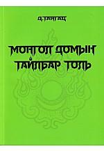 Монгол домын тайлбар толь