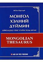 Монгол хэлний дүймэн ойролцоо утгат үгийн толь бичиг