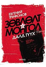 Зөвлөлт монгол далд түүх
