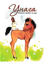 Унага монгол ардын үлгэр