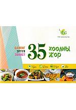 Баялаг эрүүл зохист 35 хоолны жор