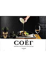 Соёг : Монголын анхны дүрс бичлэгтэй хоолны ном