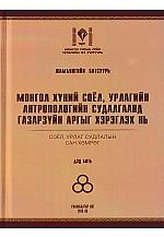 Монгол хүний соёл урлагийн антропологийн судалгаанд газарзүйн аргыг хэрэглэх нь 2