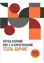 Хятад  хэлний HSK 1-6 хэрэглээний толь бичиг