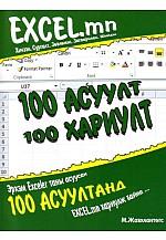 100 асуулт, 100 хариулт EXCEL.MN