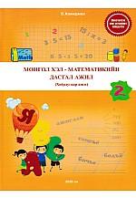 Монгол хэл, математикийн дасгал ажил 2-р анги
