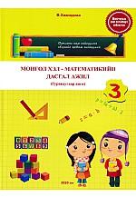 Монгол хэл, математикийн дасгал ажил 3-р анги