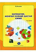 Математик, Монгол хэлний дасгал ажил 1-р анги