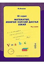 Математик, Монгол хэлний дасгал ажил 4-р анги