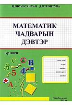 Математик чадварын дэвтэр: I анги