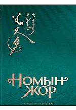 Номын жор II