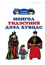 Монгол үндэстний дээл хувцас танин мэдэхүйн карт