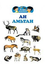 Ан амьтан танин мэдэхүйн карт