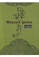 Монгол бичиг дөхөм сурах бичиг