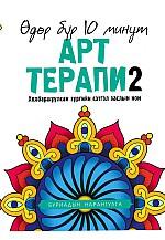 Арт терапи-2