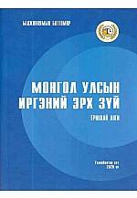 Монгол Улсын Иргэний эрх зүй /ерөнхий анги/