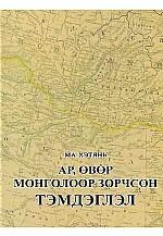 Ар өвөр монголоор зорчсон тэмдэглэл