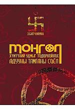 Монгол хүмүүний удмыг тодорхойлох адууны тамганы соёл