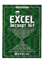 Excel Эксперт