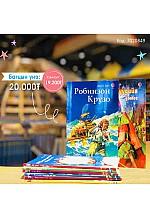 Хүүхдийн номын багц 4- 7020849