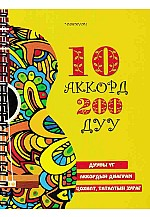 10 аккорд 200 дуу