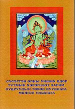 Сүсэгтэн олны унших өдөр тутмын хэрэгцээт зарим судруудын төвөд дуудлага монгол уншлага