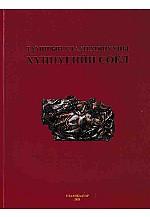 Тамирын улаан хошууны хүннүгийн соёл