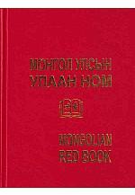 Монгол улсын улаан ном