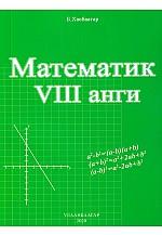 Математик 8-р анги Хасбаатар