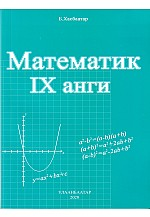 Математик 9-р анги Хасбаатар