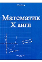 Математик 10-р анги Хасбаатар