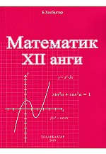Математик 12-р анги Хасбаатар