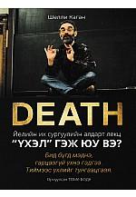 DEATH Үхэл гэж юу вэ?