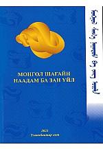 Монгол шагайн наадам ба зан үйл
