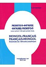 Монгол Франц, Франц Монгол олон утгат 100 үйл үгийн толь