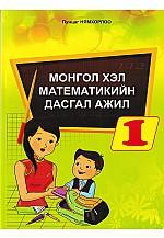 Монгол хэл, математикийн дасгал ажил: I анги Нямхорлоо