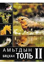 Амьтдын бяцхан толь 2