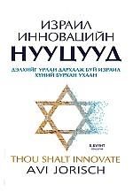 Израил инновацийн нууцууд