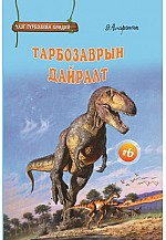 Тарбозаврын дайралт