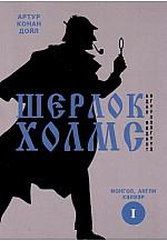 Шерлок Холмс 1