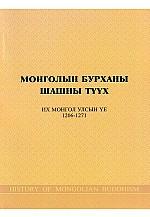 Монголын Бурханы шашны түүх 1206-1271 он