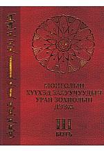 Монголын хүүхэд залуучуудын уран зохиолын дээж 3-р боть