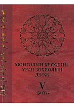 Монголын хүүхдийн уран зохиолын дээж 5-р боть