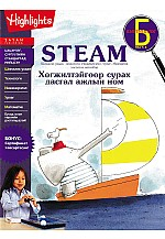 Хөгжилтэйгөөр сурах дасгал ажлын ном: STEAM