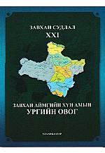 Завхан судлал 21: Завхан аймгийн хүн амын ургийн овог