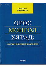 Орос Монгол Хятад: Улс төр дипломатын ойллого