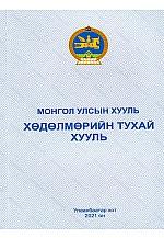 Монгол улсын хууль: Хөдөлмөрийн тухай хууль
