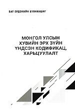 Монгол улсын хувийн эрх зүйн үндсэн кодификац, харьцуулалт