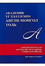 Академик үг хэллэгийн Англи-Монгол толь