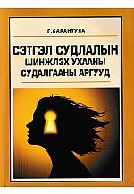 Сэтгэл судлалын шинжлэх ухааны судалгааны аргууд